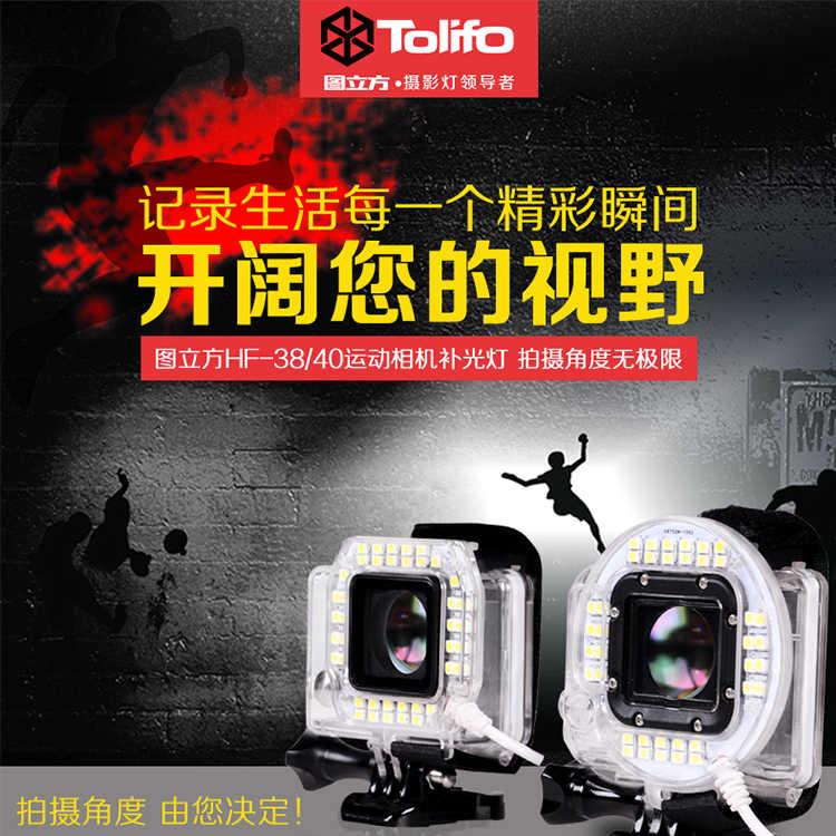 运动相机LED补光灯