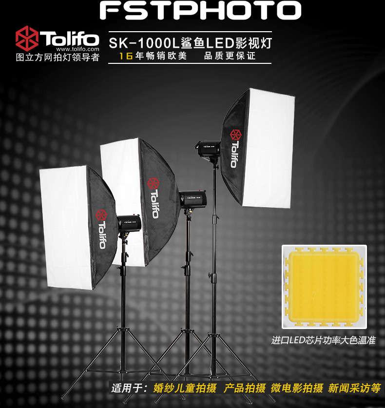 Tolifo图立方鲨鱼SK-1000L太阳灯集成LED柔光灯(图23)