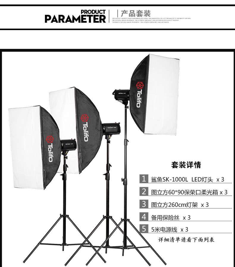 Tolifo图立方鲨鱼SK-1000L太阳灯集成LED柔光灯(图22)