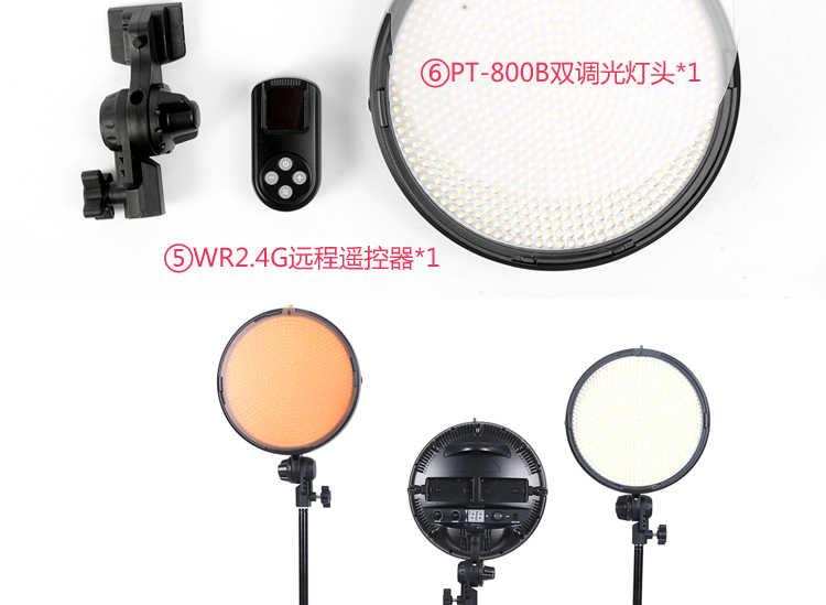 图立方PT-800B魅影LED摄像补光灯