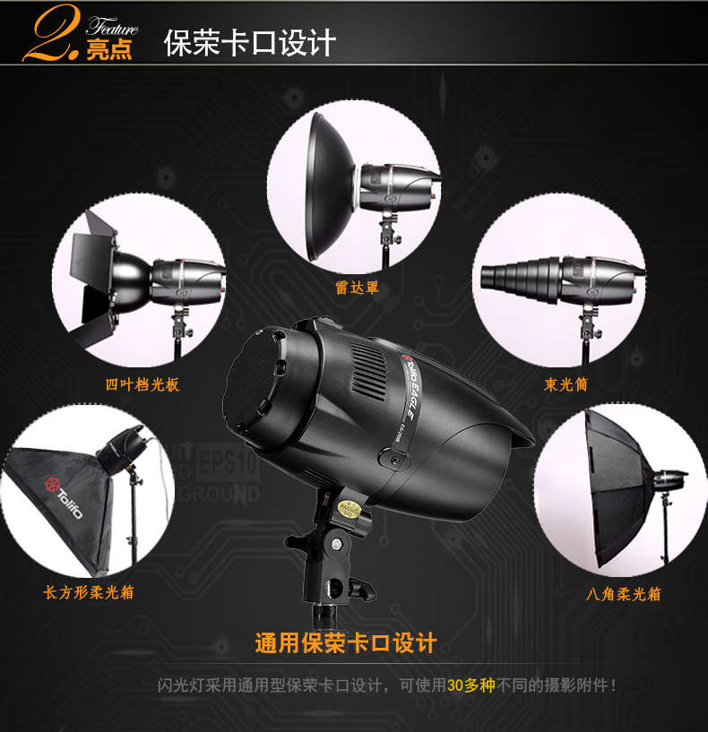 图立方飞鹰EG-250B网拍灯