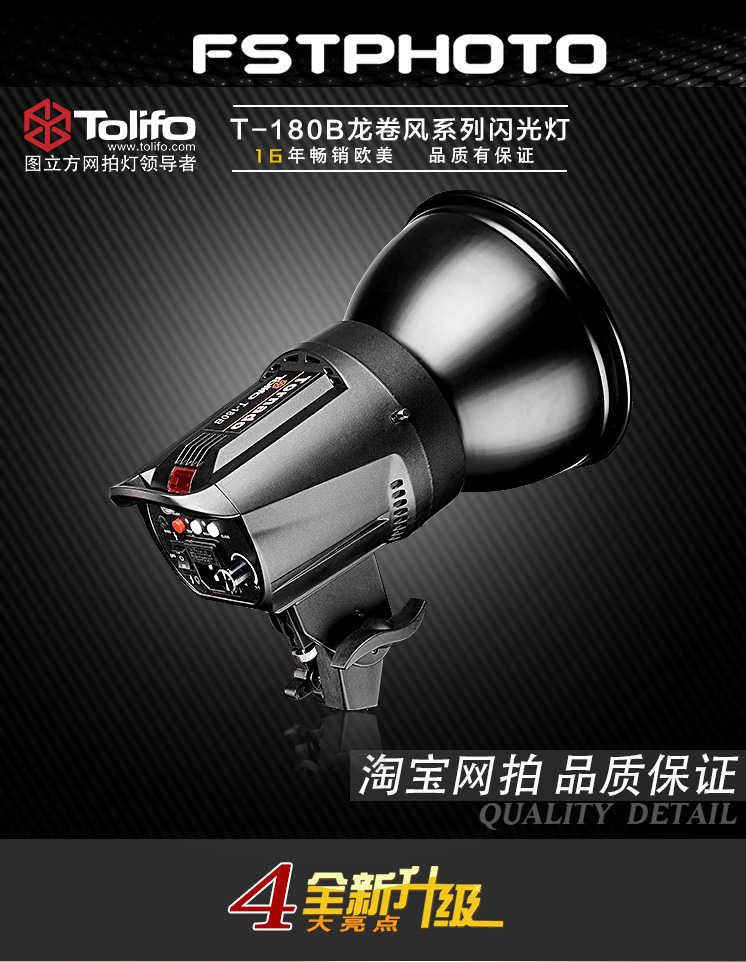 Tolifo图立方龙卷风T-180B数码闪光灯