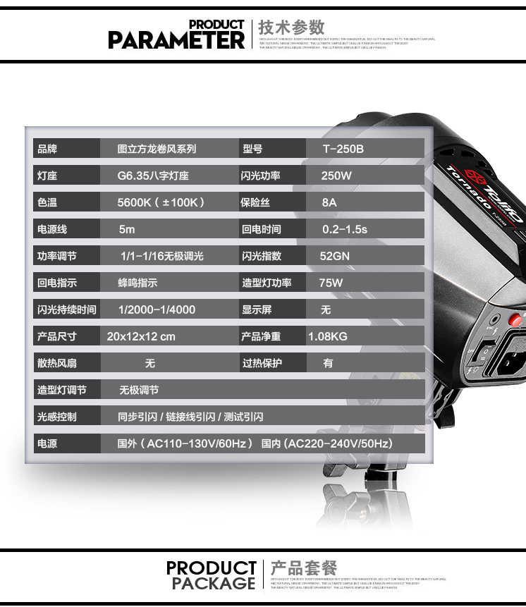 Tolifo图立方龙卷风T-250B数码闪光灯