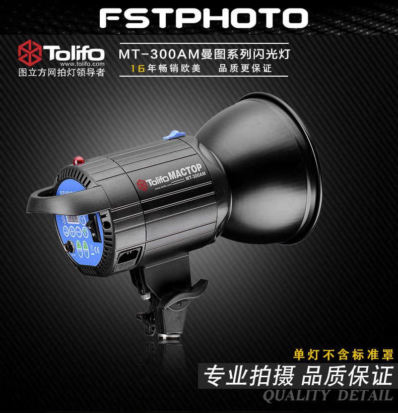 Tolifo图立方曼图MT-300AM摄影闪光灯