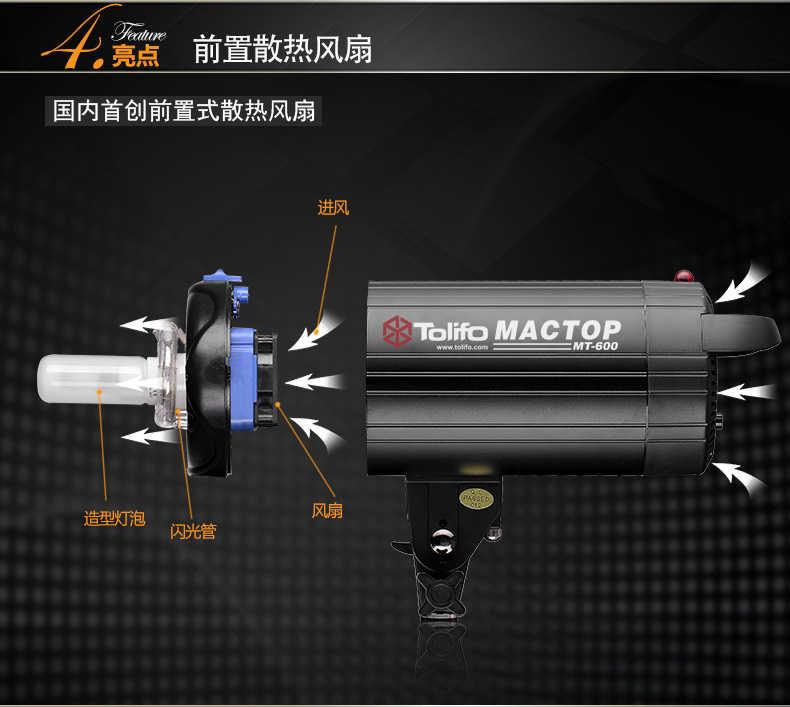 Tolifo图立方曼图MT-600摄影闪光灯