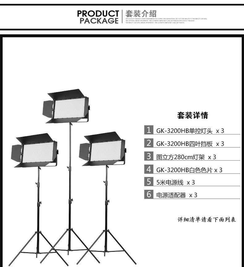 Tolifo图立方GK-3200HB极光LED影视灯100W(图16)