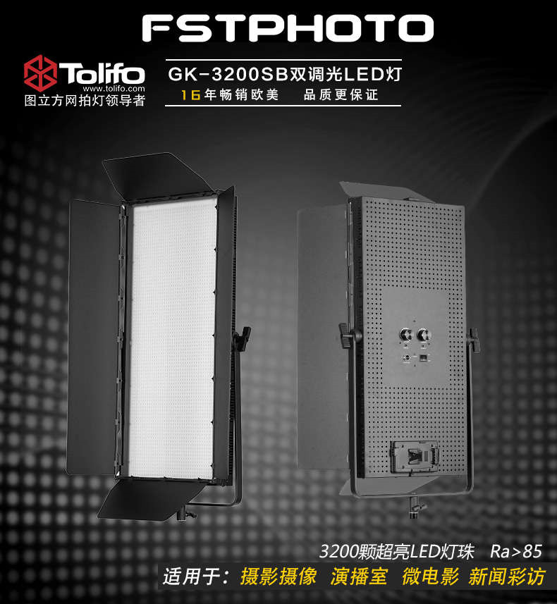 Tolifo图立方GK-3200SB影视柔光灯_图立方LED
