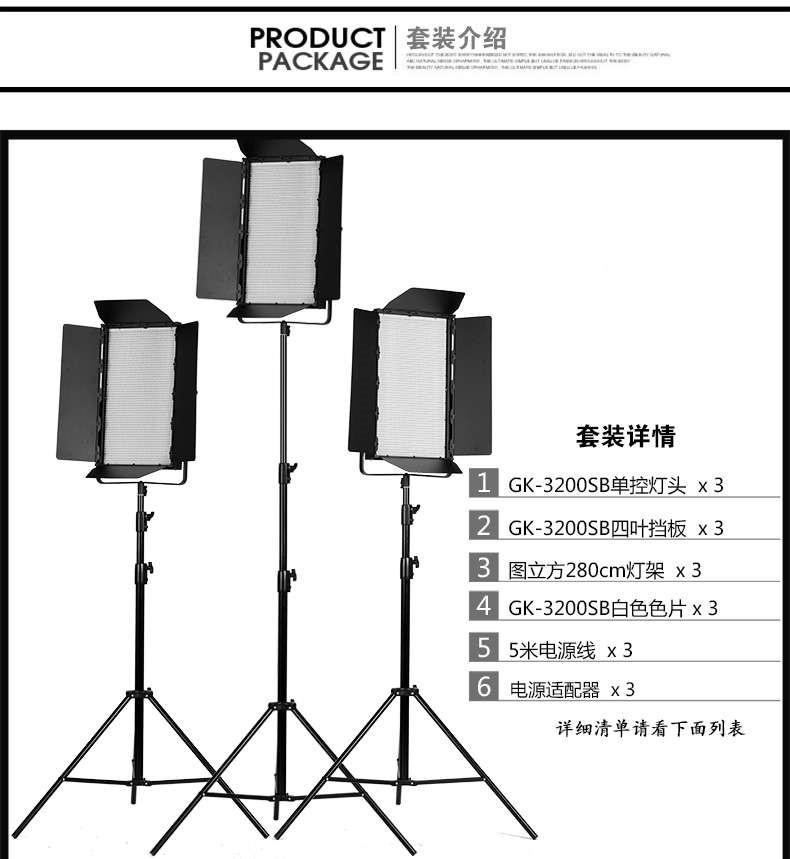 Tolifo图立方GK-3200SB极光LED影视灯100W双调光(图18)