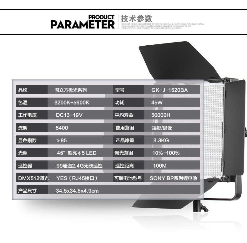 Tolifo图立方GK-J-1520AB极光LED影视灯45W双调光