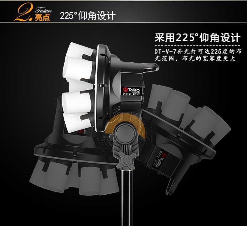 Tolifo图立方迪图DT-V-7三基色摄影灯7灯头