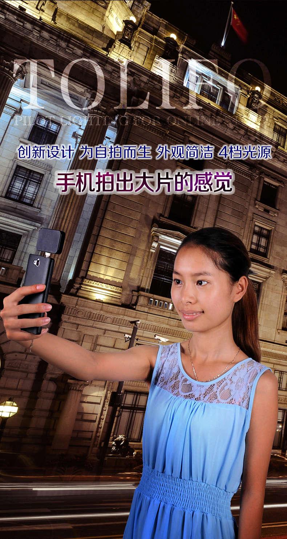 Tolifo图立方LED手机补光灯HF-0901美颜神器