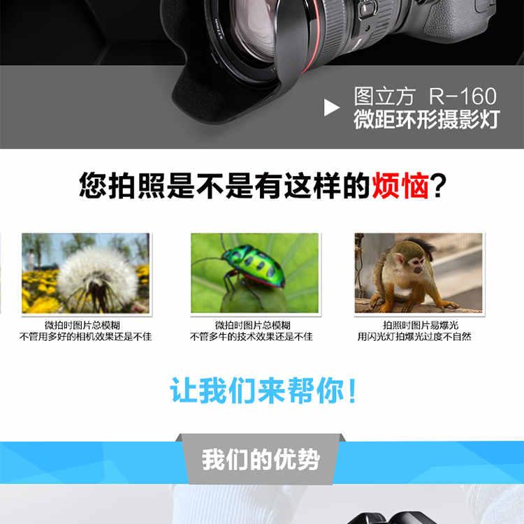 Tolifo图立方R-160S单反相机镜头环形LED补光眼神灯