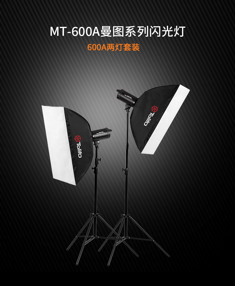 MT-600A两灯_01.jpg