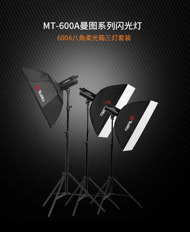 MT-600A三灯+八角柔光箱_01.jpg