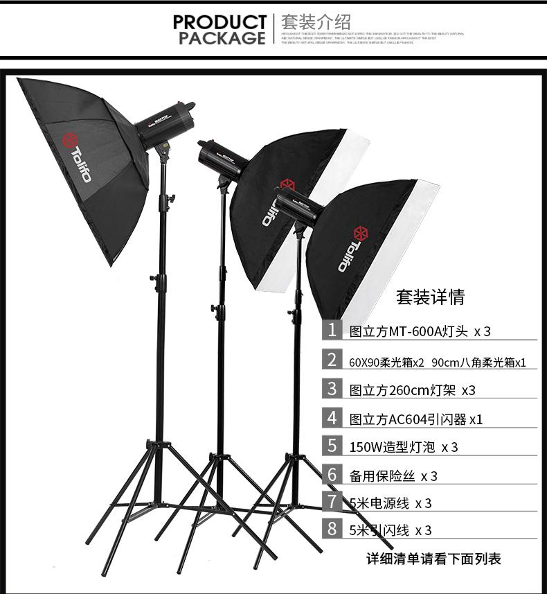 MT-600A三灯+八角柔光箱_12.jpg