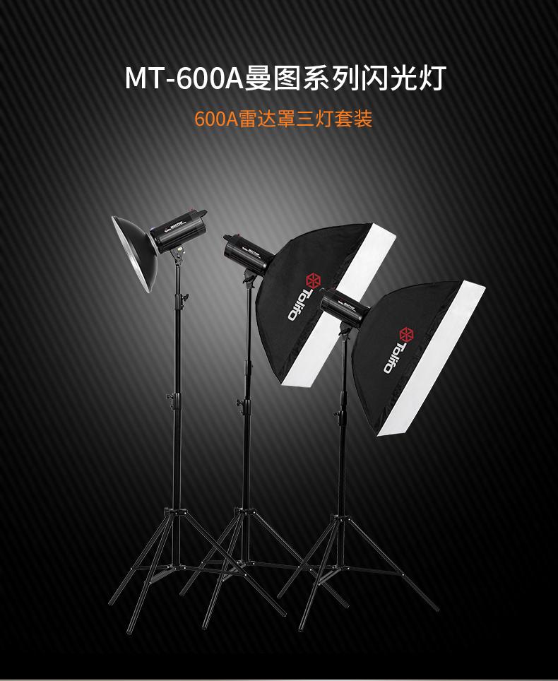MT-600A曼图系列3灯+雷达罩_01.jpg