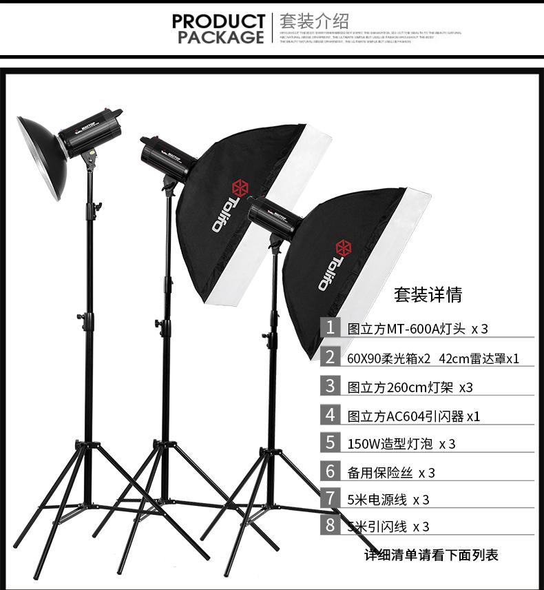 MT-600A曼图系列3灯+雷达罩_12.jpg