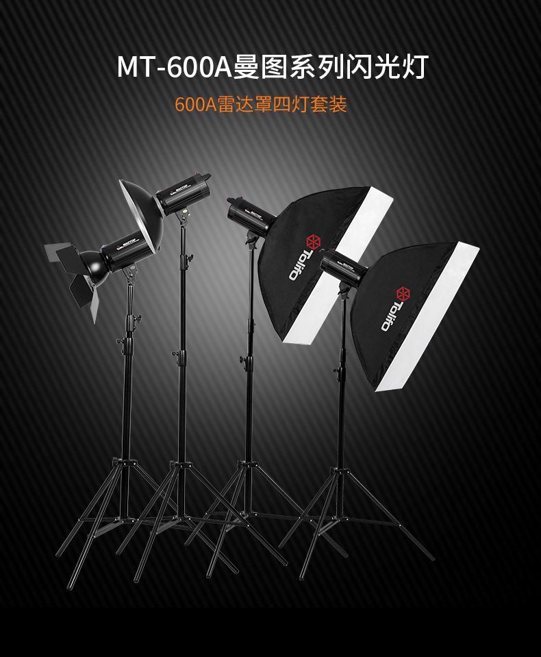 MT-600A四灯+雷达罩-+四叶档光板_01.jpg