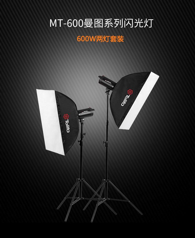MT-600两灯_01.jpg