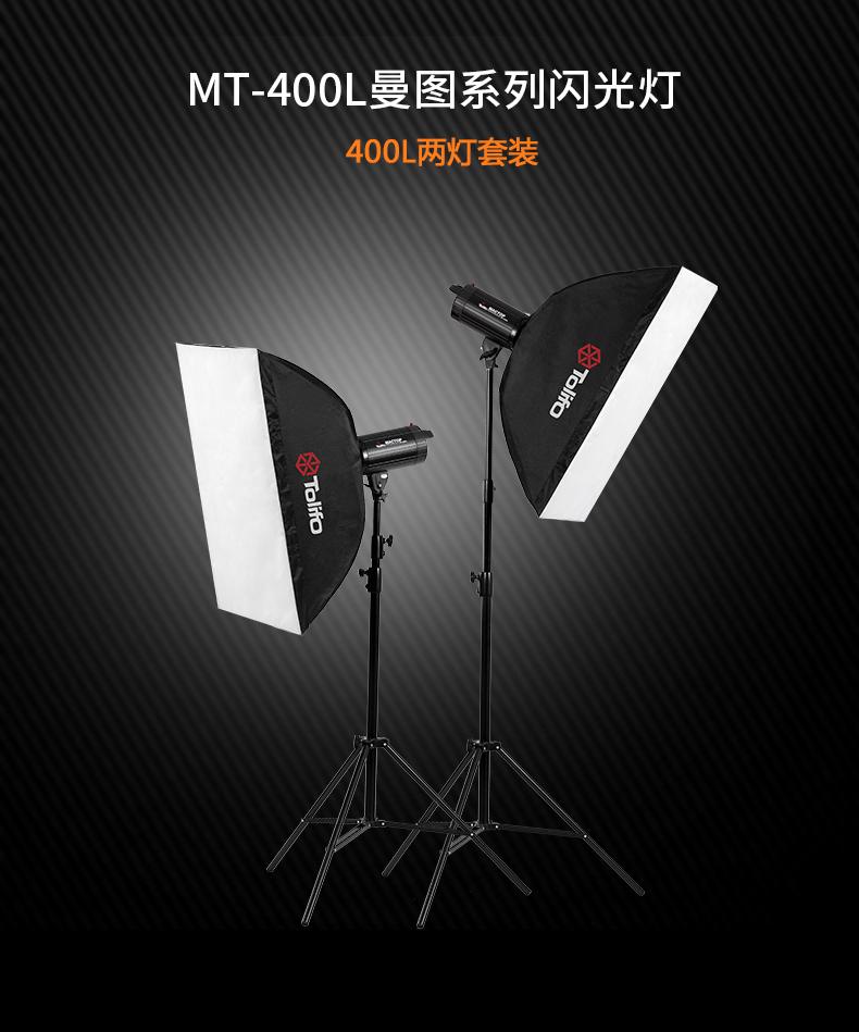 MT-400L两灯_01.jpg