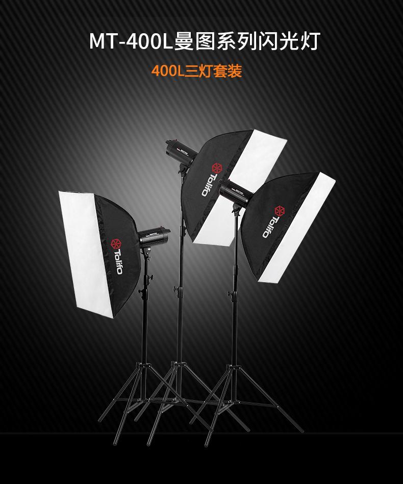 MT-400L三灯_01.jpg