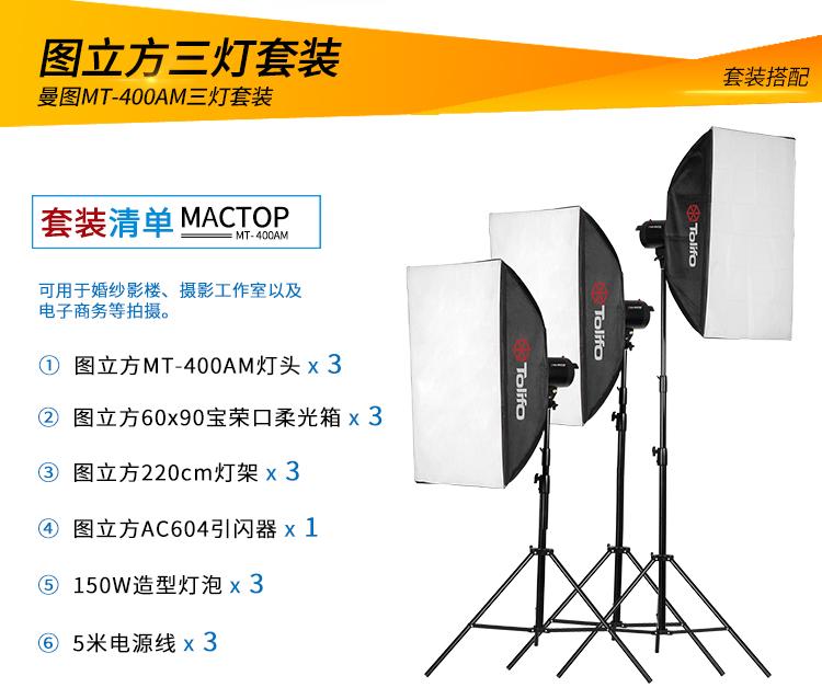 MT-400AM-三灯_02.jpg