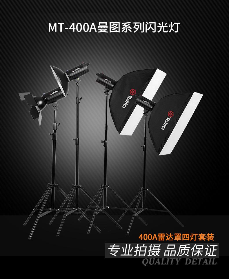 MT-400A四灯+雷达罩-+四叶档光板_01.jpg