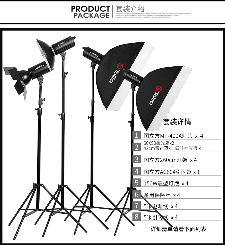 MT-400A四灯+雷达罩-+四叶档光板_13.jpg