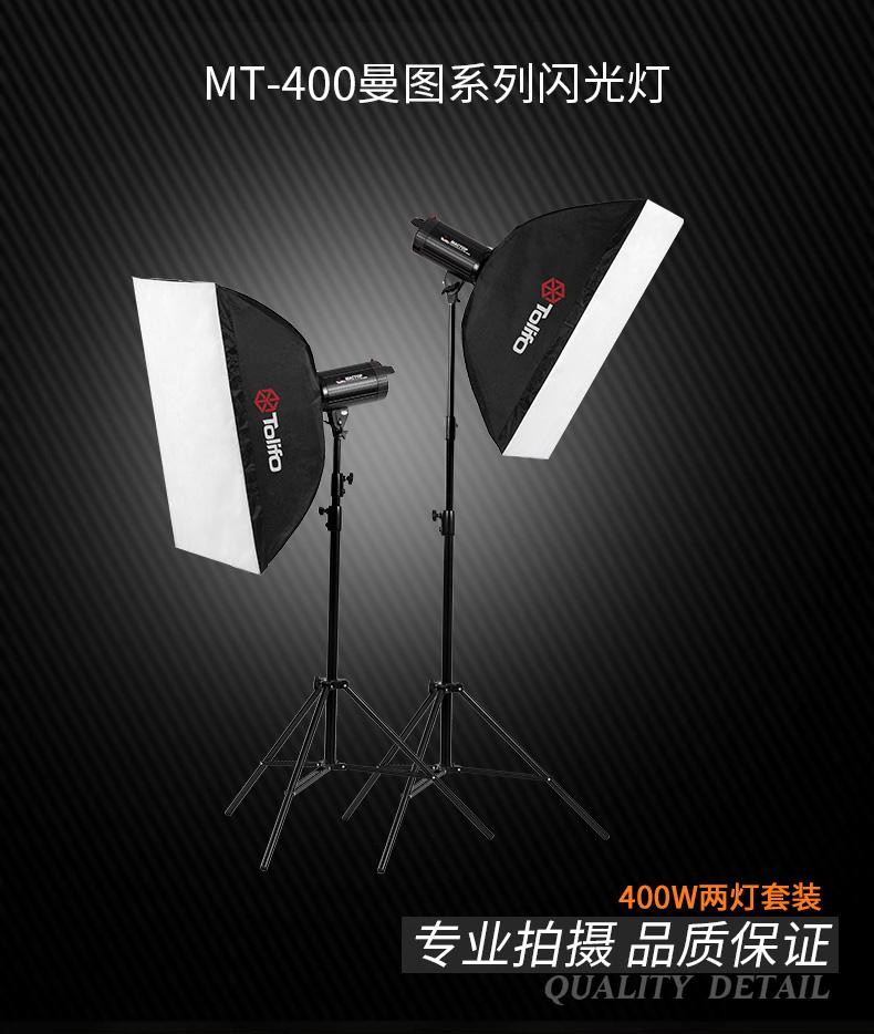 MT-400两灯_01.jpg
