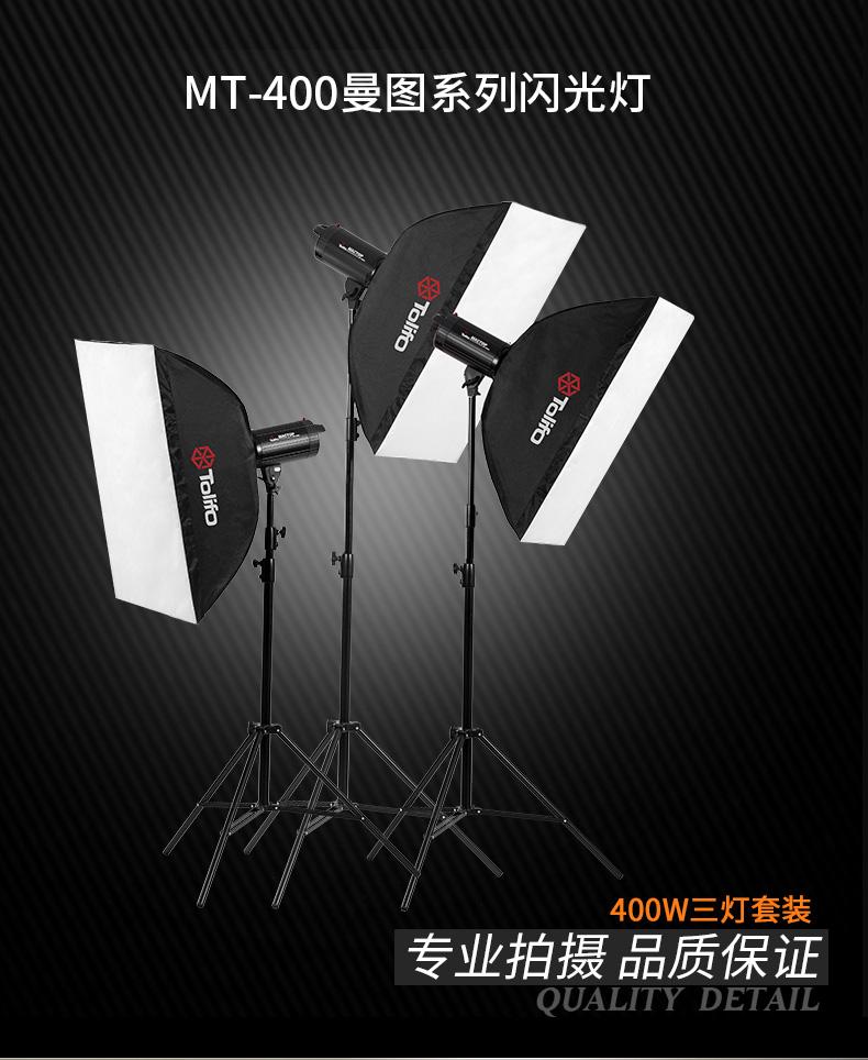 MT-400三灯_01.jpg