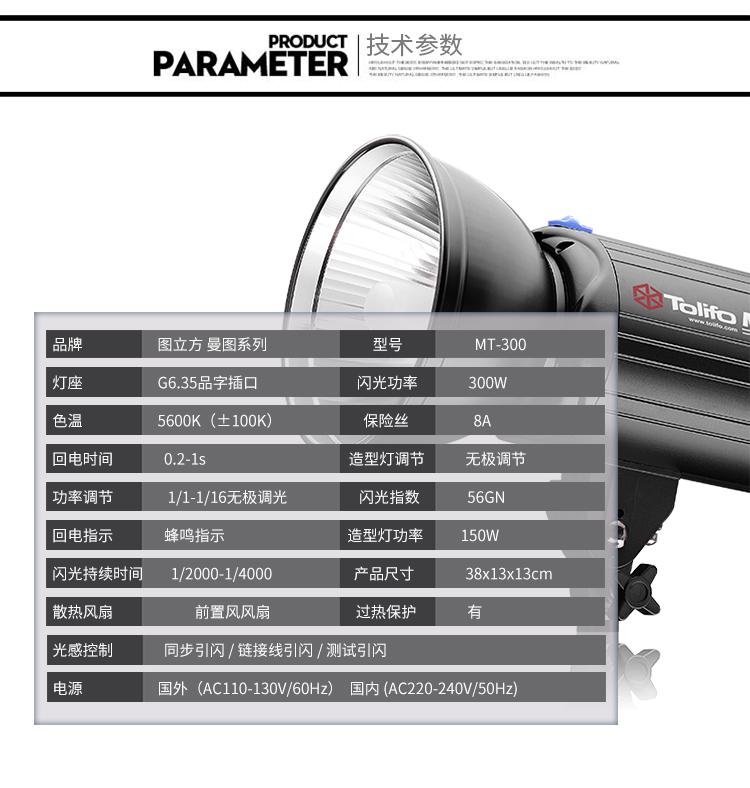 MT-300单灯_09.jpg