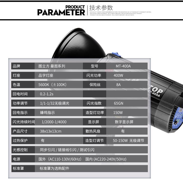 MT-400A三灯套装_11.jpg