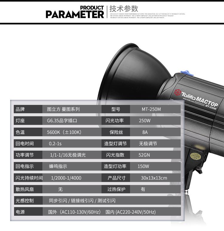 MT-250M单灯_08.jpg