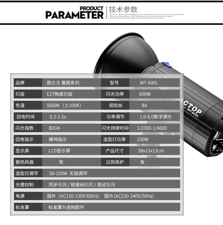 MT-600L单灯_11.jpg