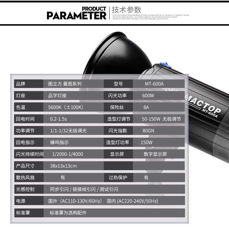 MT-600A单灯_12.jpg