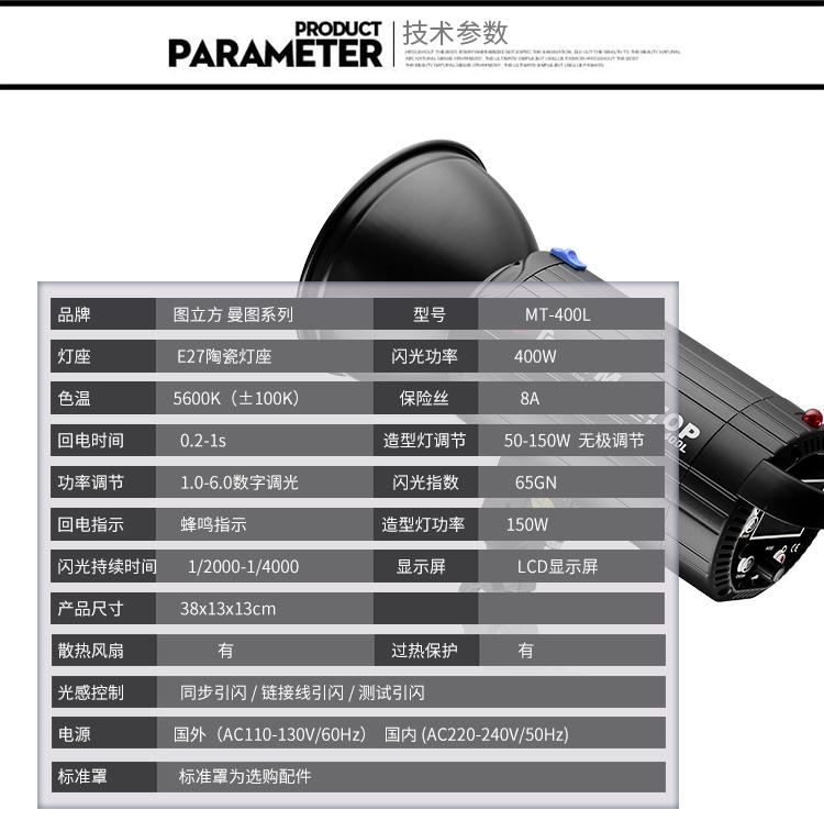 MT-400L单灯_11.jpg