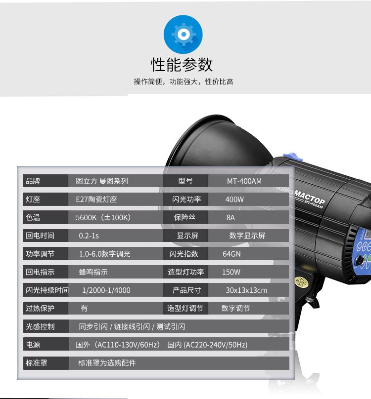 MT-400AM单灯_03.jpg