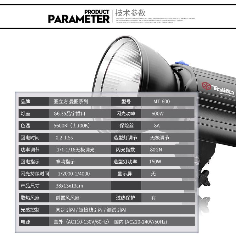 MT-600单灯_09.jpg