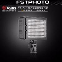 Tolifo图立方PT-C-160B魅影LED机顶补光灯双调光