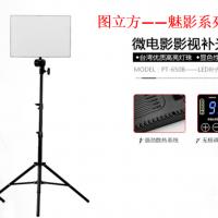 精品推荐:图立方专业补光灯PT-650B,让摄影无难事!