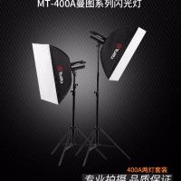 Tolifo图立方曼图MT-400A摄影闪光灯两灯套装