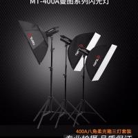 Tolifo图立方曼图MT-400A摄影闪光灯3灯+八角柔光箱套装