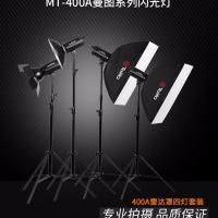 Tolifo图立方曼图MT-400A摄影闪光灯4灯+雷达罩 +四叶档光板套装