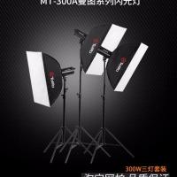 Tolifo图立方曼图MT-300A摄影闪光灯摄影棚套装