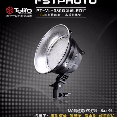 Tolifo图立方PT-VL-380魅影LED摄像补光灯25W