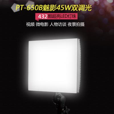 618好灯推荐——图立方pt-650b(双灯套装)