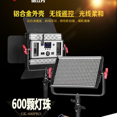 图立方GK-600B PRO专业摄影灯