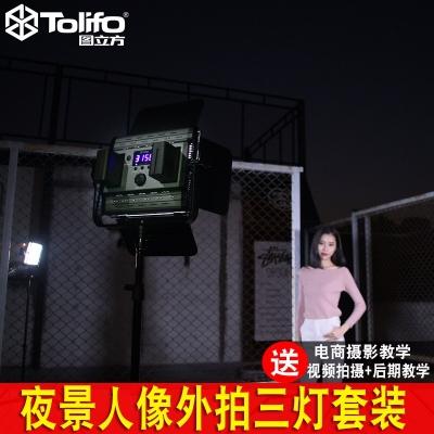 图立方led摄影灯演播室影视常亮摄像灯微电影灯光套装采访补光灯