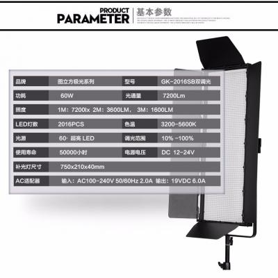 Tolifo图立方GK-2016SB极光LED影视灯60W双调光三灯套装