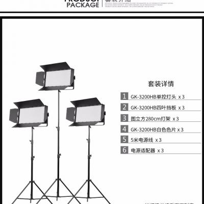 Tolifo图立方GK-3200HB极光LED影视灯100W双调光三灯套装